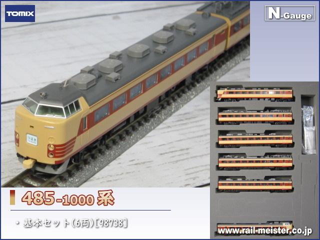 トミックス 485-1000系特急電車 基本セット(6両)[98738]
