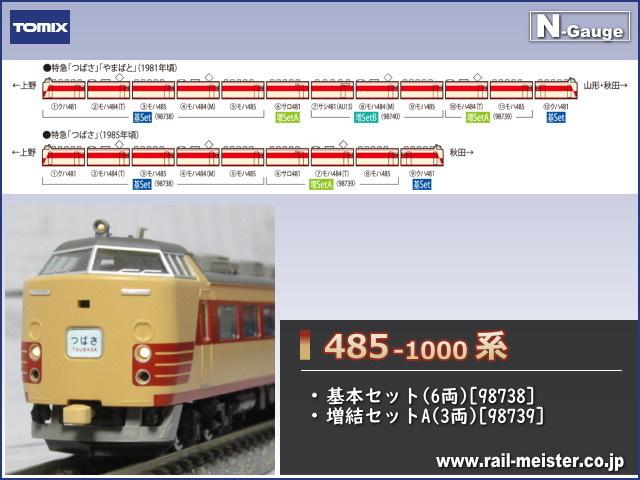 トミックス 485-1000系特急電車 基本(6両)+増結A(3両) 9両組[98738/98739]