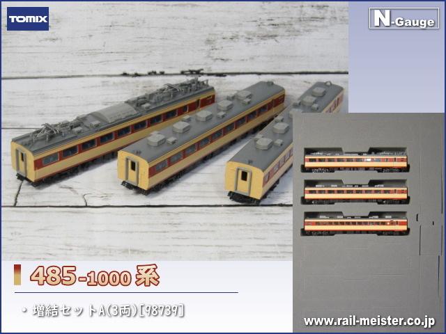 トミックス 485-1000系特急電車 増結セットA(3両)[98739]