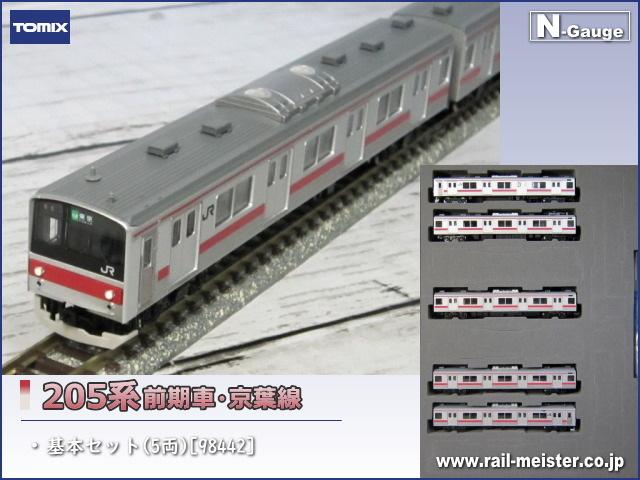 トミックス JR205系 前期車・京葉線 基本セット(5両)[98442]