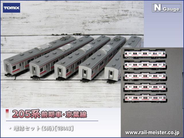 トミックス JR205系 前期車・京葉線 増結セット(5両)[98443]