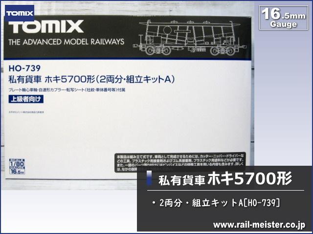 トミックス 私有貨車ホキ5700形(2両分・組立キットA)[HO-739]