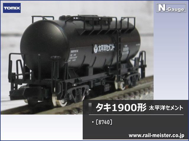 トミックス 私有貨車タキ1900形(太平洋セメント)[8740]