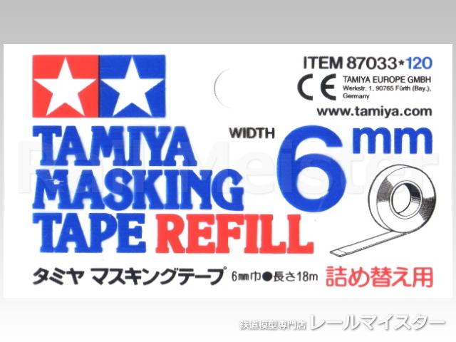 タミヤ[87033] マスキングテープ 6mm(詰め替え用)