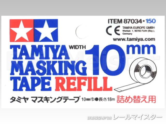 タミヤ[87034] マスキングテープ 10mm(詰め替え用)