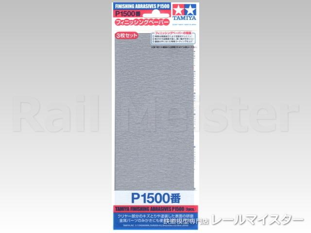 タミヤ[87059] フィニッシングペーパー P1500番 3枚セット