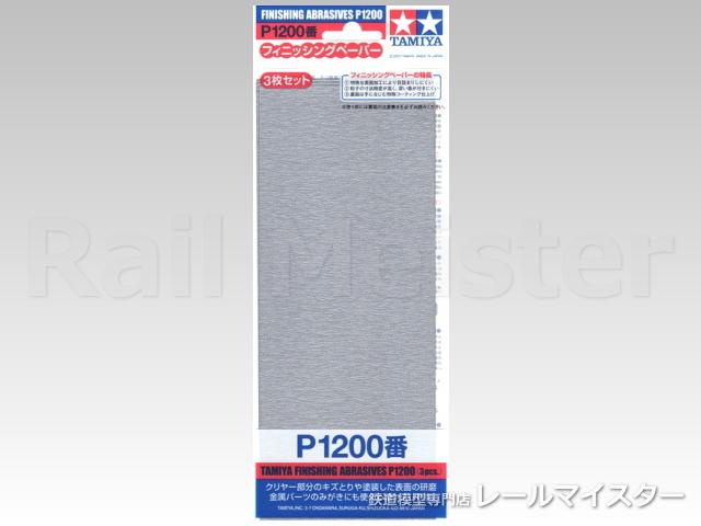 タミヤ[87058] フィニッシングペーパー P1200番 3枚セット