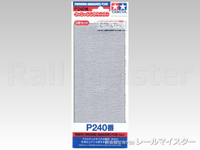 タミヤ[87093] フィニッシングペーパー P240番 3枚セット