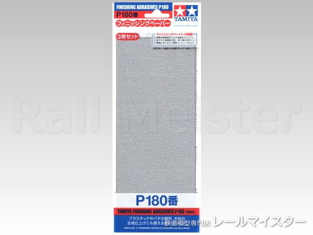 タミヤ[87092] フィニッシングペーパー P180番 3枚セット