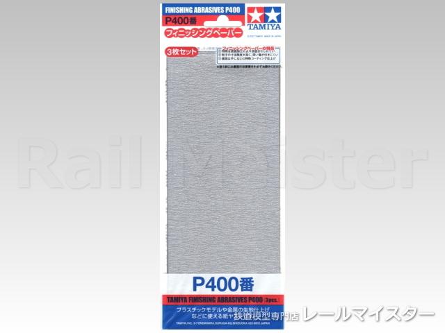 タミヤ[87054] フィニッシングペーパー P400番 3枚セット