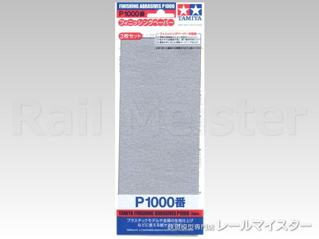 タミヤ[87057] フィニッシングペーパー P1000番 3枚セット