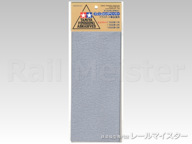 タミヤ[87024] フィニッシングペーパー 仕上げセット