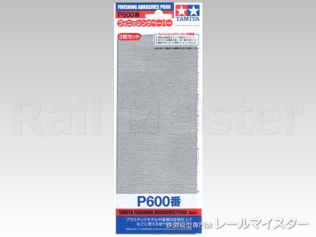 タミヤ[87055] フィニッシングペーパー P600番 3枚セット