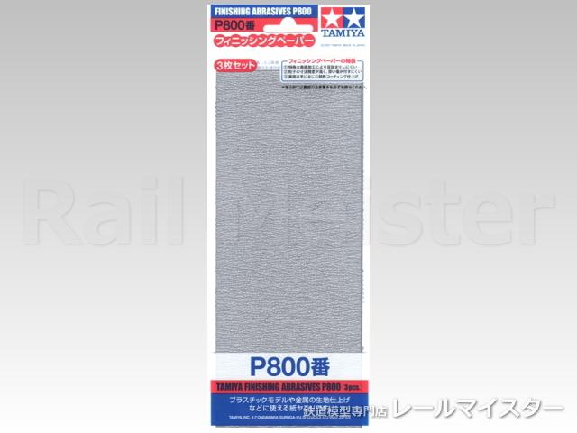 タミヤ[87056] フィニッシングペーパー P800番 3枚セット