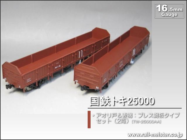 トラムウェイ 国鉄トキ25000 アオリ戸&妻構:プレス鋼板タイプ 2両セット[TW-25000AA]