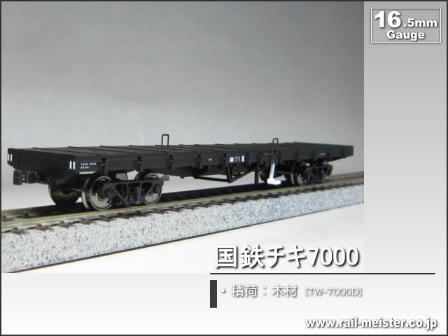 トラムウェイ 国鉄チキ7000 積荷:木材[TW-7000D]
