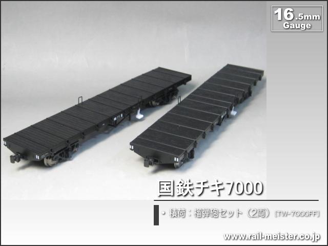 トラムウェイ 国鉄チキ7000 積荷:榴弾砲(2両セット)[TW-7000FF]