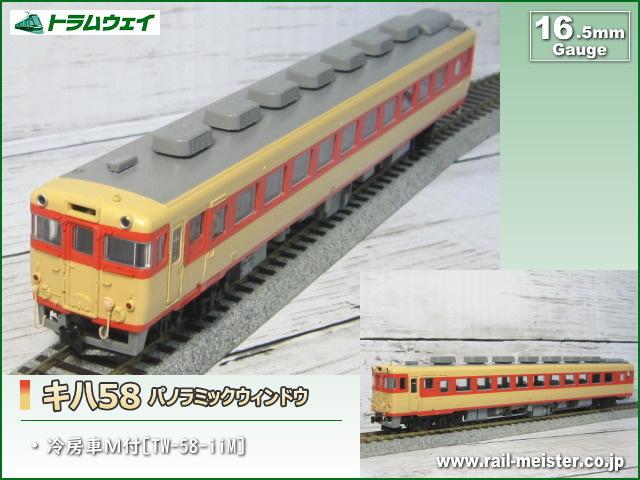 トラムウェイ 国鉄キハ58 パノラミックウィンドウ 冷房車 M付[TW-58-iiM]