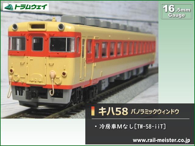 トラムウェイ 国鉄キハ58 パノラミックウィンドウ 冷房車 Mなし[TW-58-iiT]