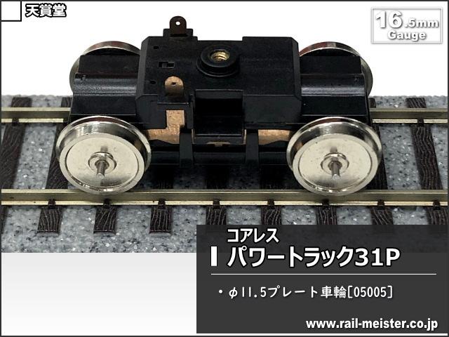 天賞堂 コアレス パワートラック31P(φ11.5プレート車輪)[05005]