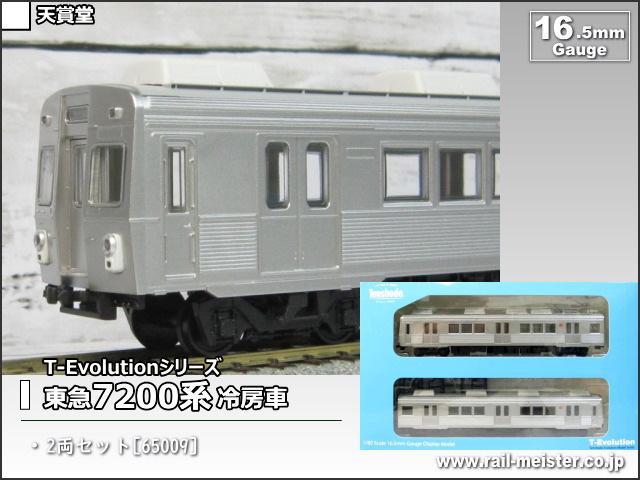天賞堂 T-Evolutionシリーズ 東急電鉄7200系 冷房車 2両セット[65009]