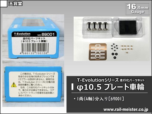 天賞堂 T-Evolutionシリーズ 走行化パーツキット(φ10.5 プレート車輪) 1両(4軸)分入り[69001]