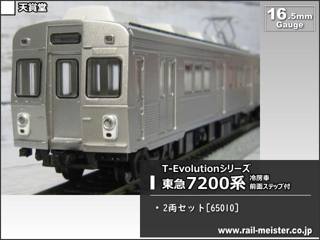 天賞堂 T-Evolutionシリーズ 東急電鉄7200系 冷房車 前面ステップ付 2両セット[65010]