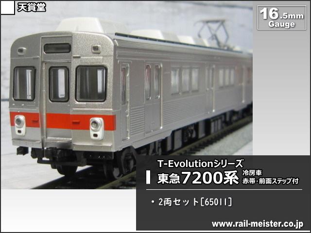 天賞堂 T-Evolutionシリーズ 東急電鉄7200系 冷房車 赤帯・前面ステップ付 2両セット[65011]