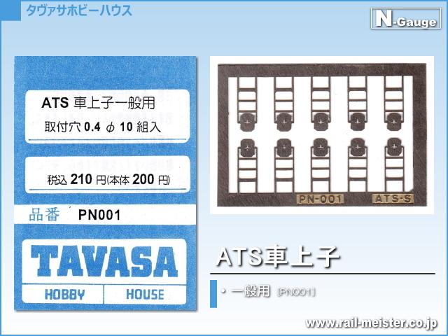 TAVASA ATS車上子 一般用[PN001]