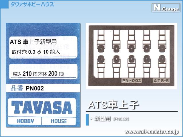TAVASA ATS車上子 新型用[PN002]