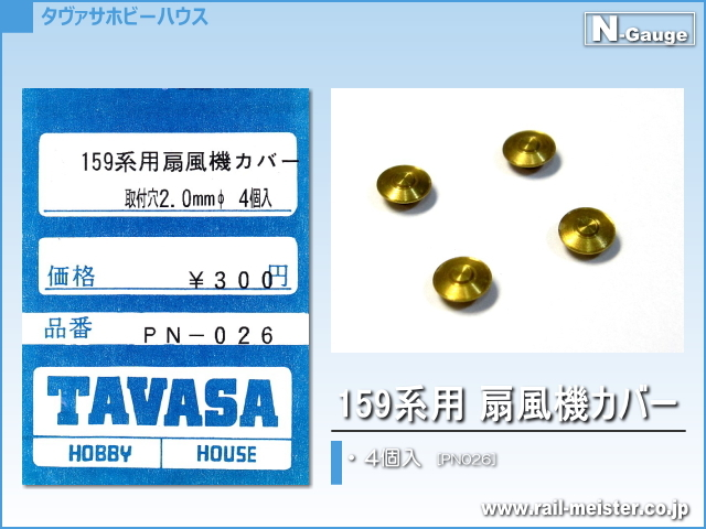 TAVASA 159系用 扇風機カバー[PN026]