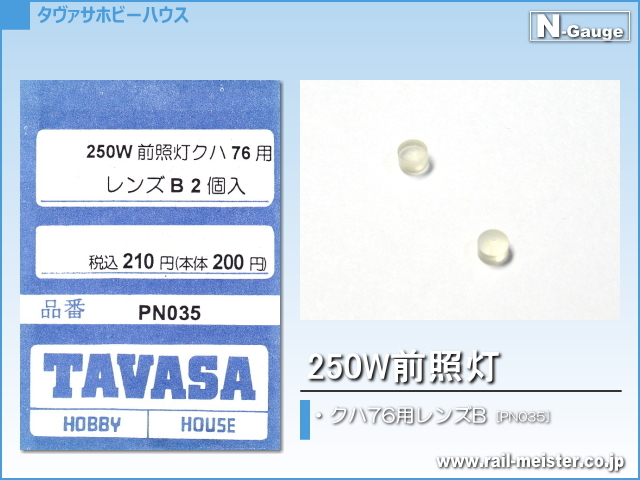 TAVASA 250W前照灯 クハ76用レンズB[PN035]