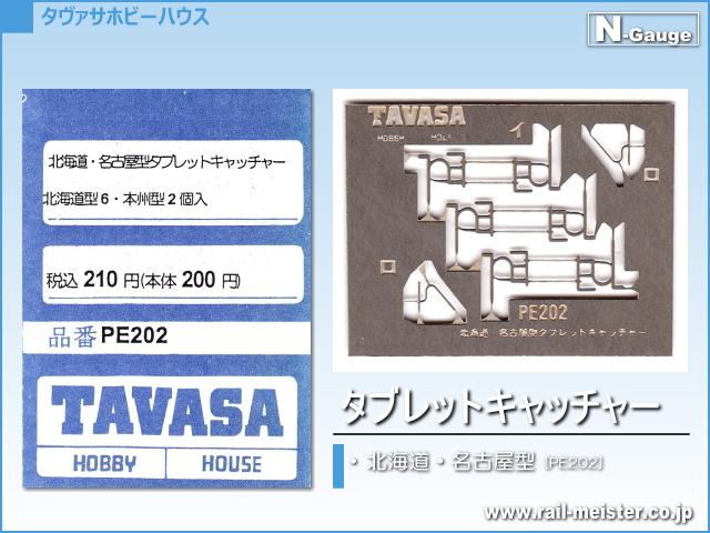 TAVASA 北海道・名古屋型タブレットキャッチャー[PE202]