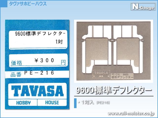TAVASA 9600標準デフレクター[PE216]