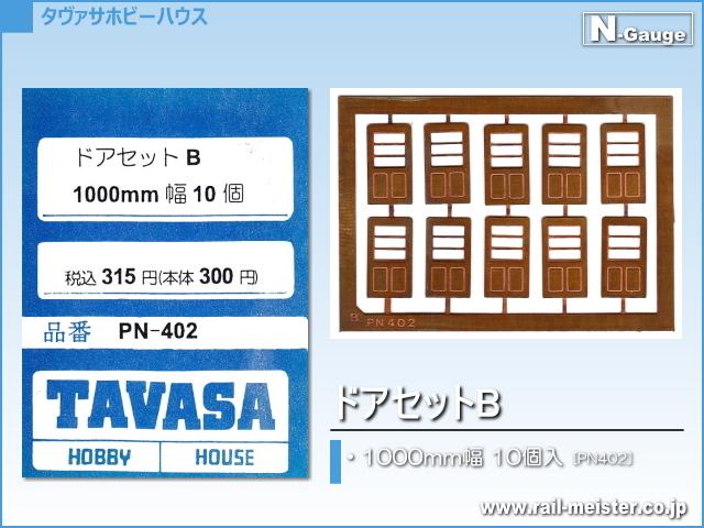 TAVASA ドアセットB 1000mm幅[PN402]