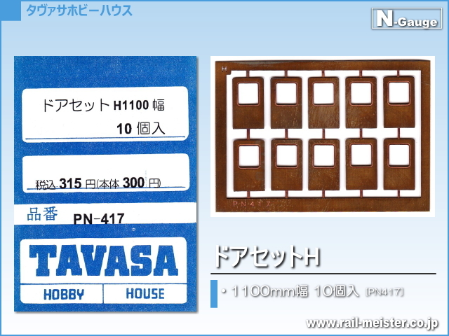 TAVASA ドアセットH 1100mm幅[PN417]