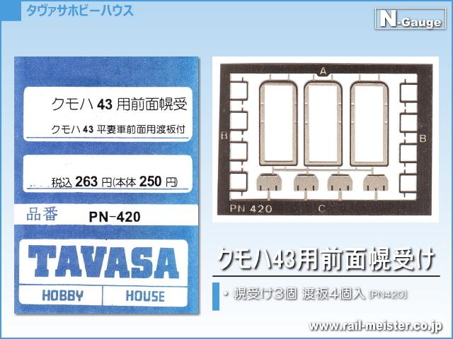 TAVASA クモハ43用前面幌受け[PN420]