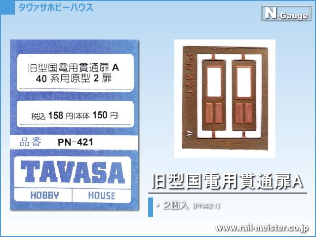 TAVASA 旧型国電用貫通扉A[PN421]