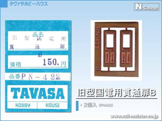 TAVASA 旧型国電用貫通扉B[PN422]