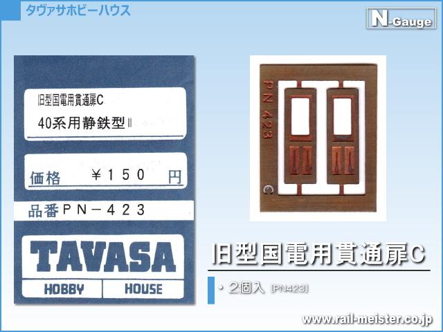 TAVASA 旧型国電用貫通扉C[PN423]