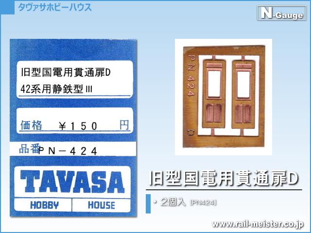 TAVASA 旧型国電用貫通扉D[PN424]