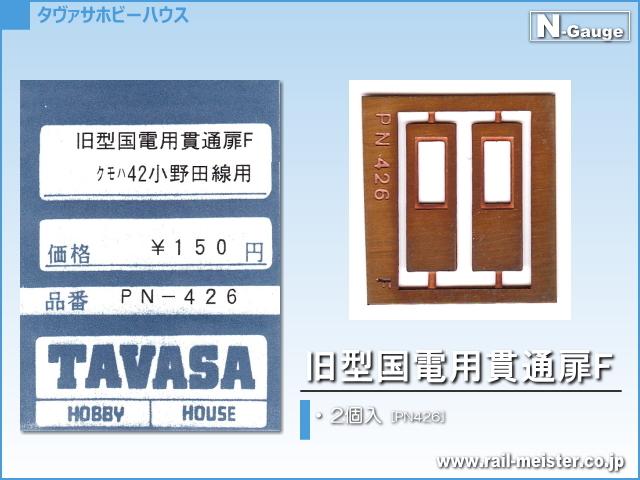 TAVASA 旧型国電用貫通扉F[PN426]