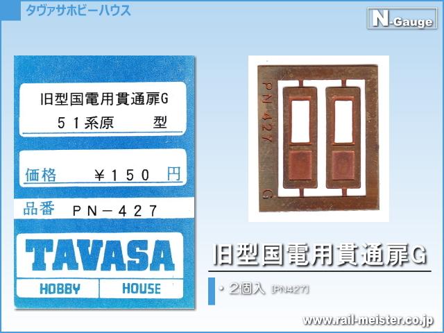 TAVASA 旧型国電用貫通扉G[PN427]