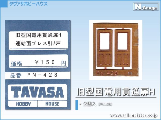TAVASA 旧型国電用貫通扉H[PN428]