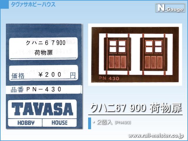 TAVASA クハニ67 900 荷物扉[PN430]