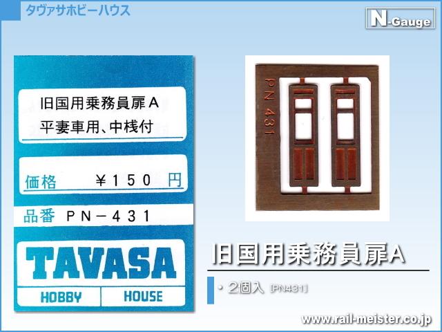 TAVASA 旧国用乗務員扉A[PN431]