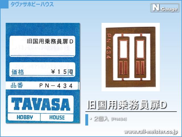 TAVASA 旧国用乗務員扉D[PN434]