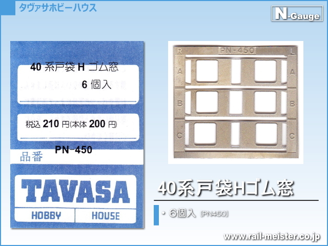 TAVASA 40系戸袋Hゴム窓[PN450]