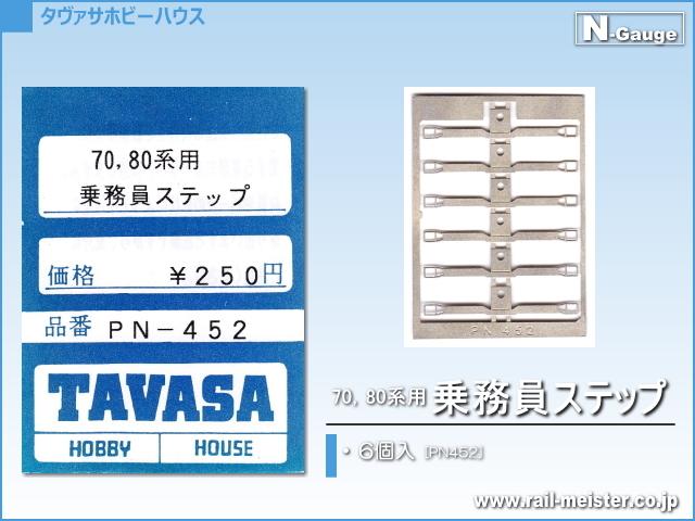 TAVASA 70,80系用乗務員ステップ[PN452]