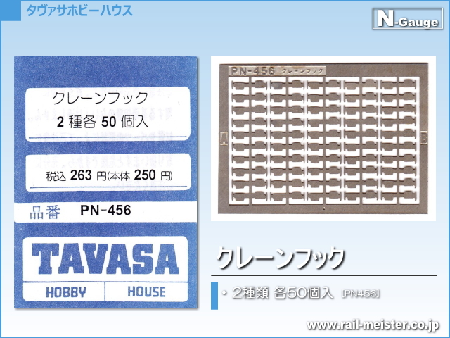 TAVASA クレーンフック[PN456]